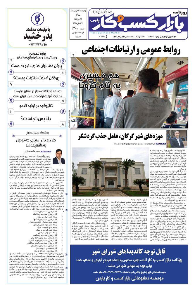 روزنامه بازار کسب و کار پارس شماره 300