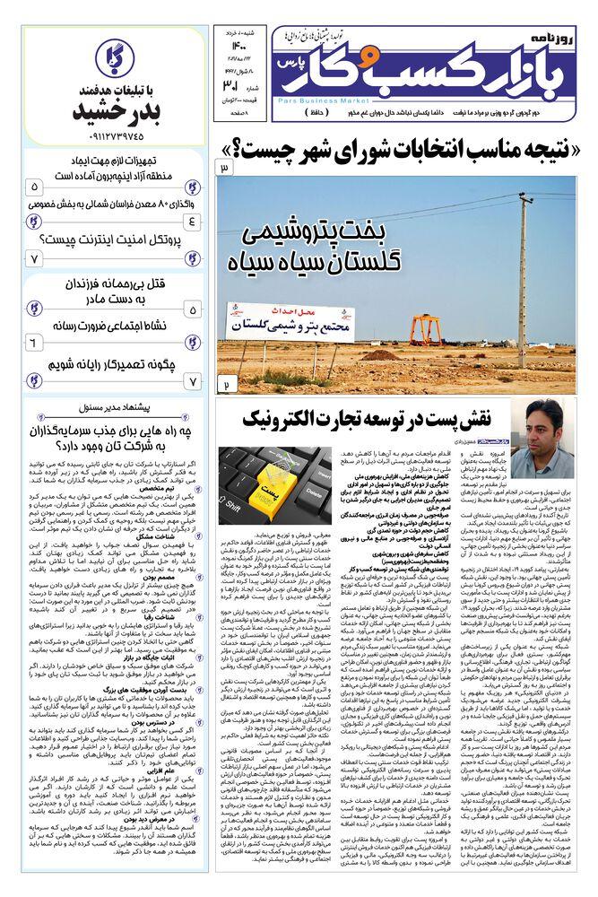 روزنامه بازار کسب و کار پارس شماره 301