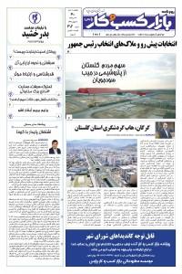 روزنامه بازار کسب و کار پارس شماره 302