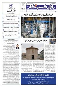 روزنامه بازار کسب و کار پارس شماره 303