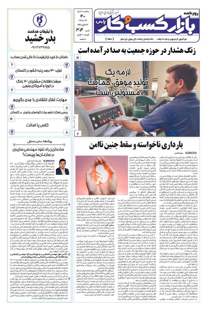 روزنامه بازار کسب و کار پارس شماره 304