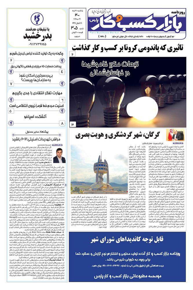 روزنامه بازار کسب و کار پارس شماره 305