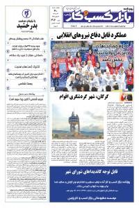 روزنامه بازار کسب و کار پارس شماره 306