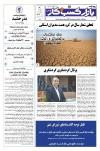 روزنامه بازار کسب و کار پارس 307