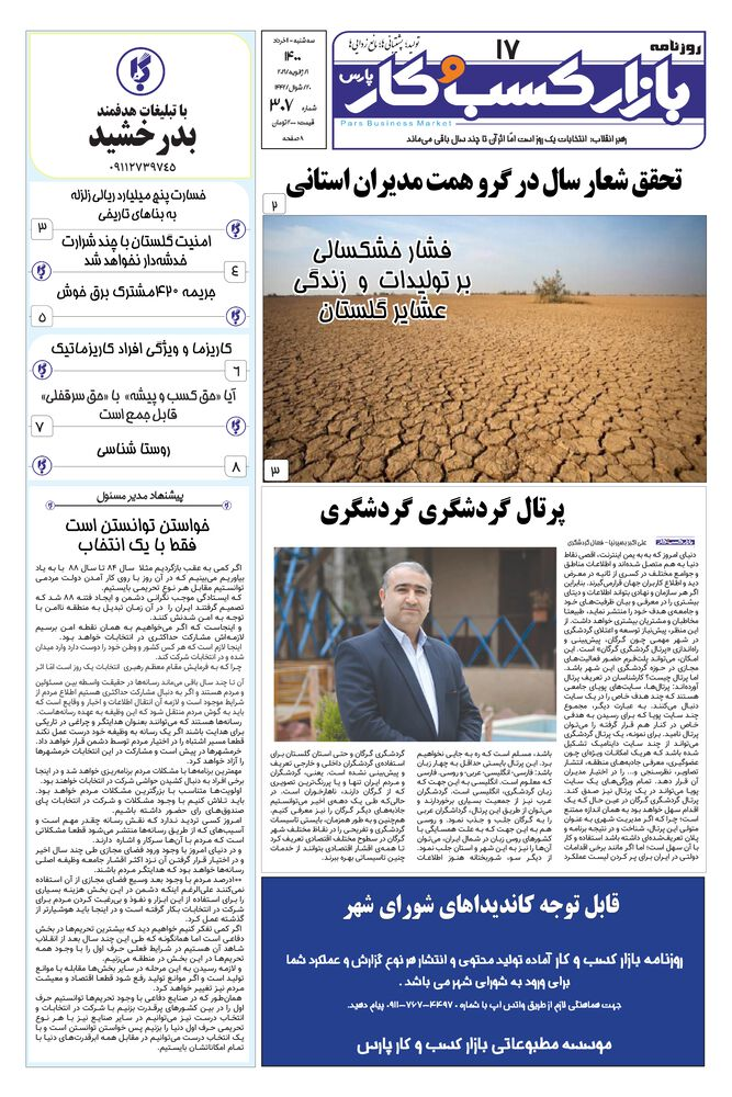 روزنامه بازار کسب و کار پارس شماره 307