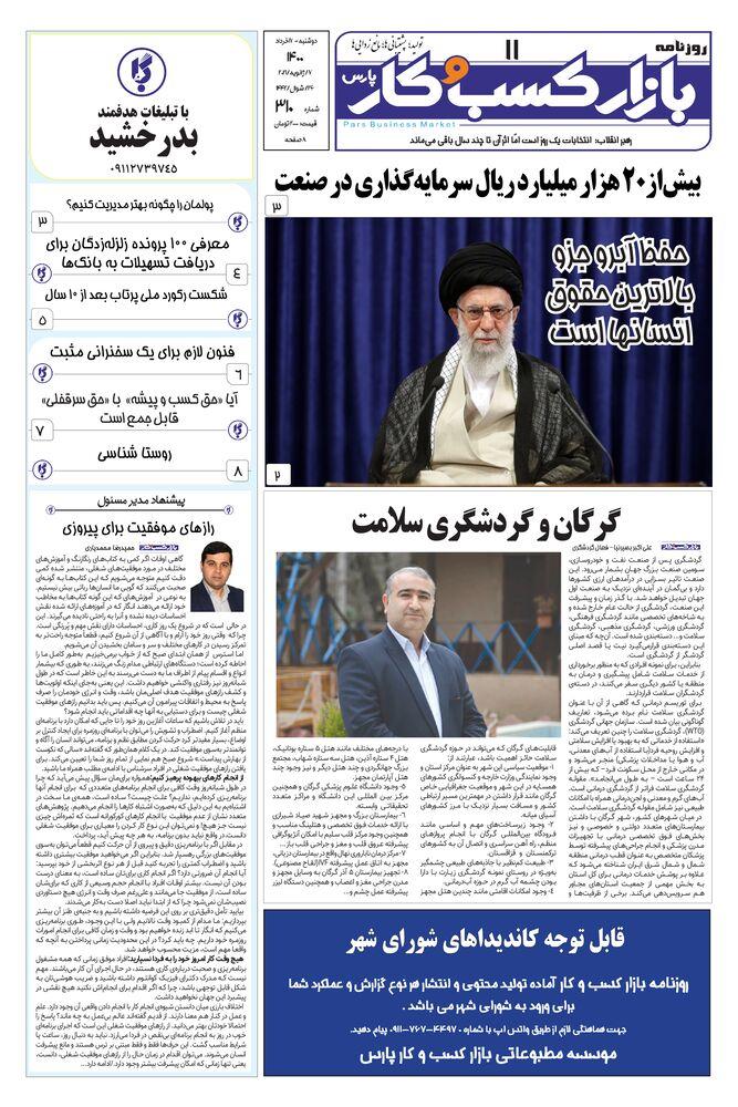 روزنامه بازار کسب و کار پارس شماره 310