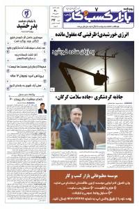 روزنامه بازار کسب و کار پارس 312