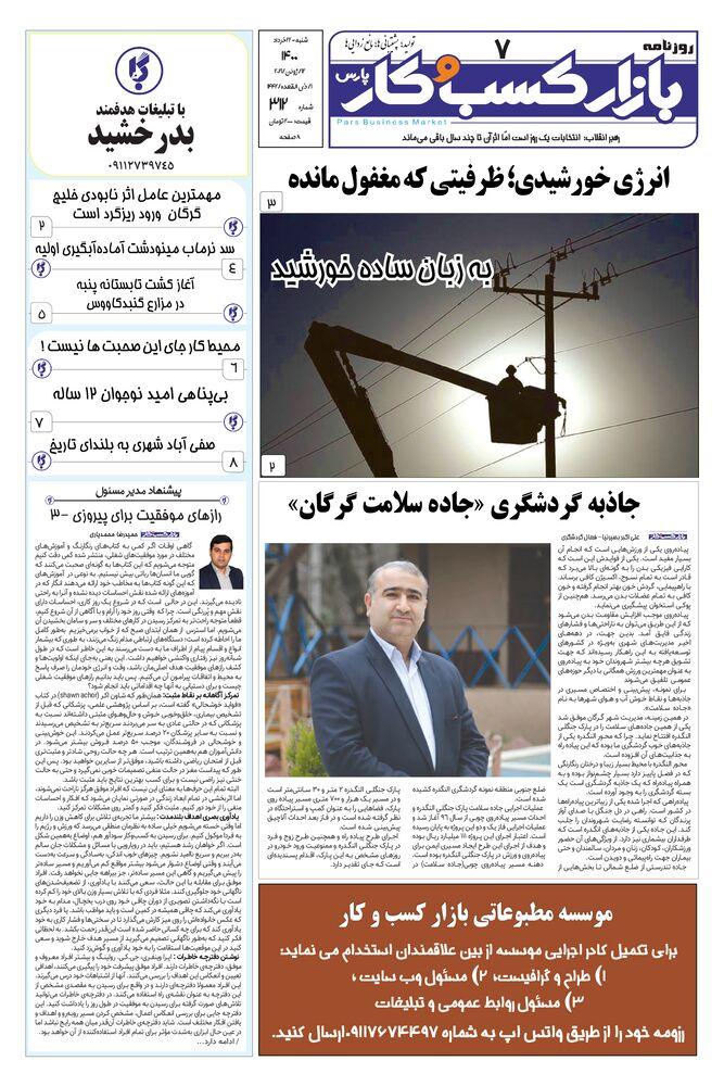 روزنامه بازار کسب و کار پارس شماره 312