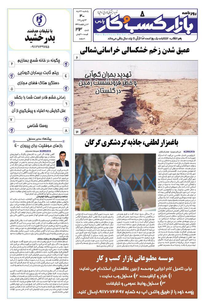 روزنامه بازار کسب و کار پارس شماره 313