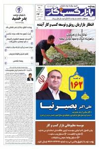 روزنامه بازار کسب و کار پارس 314