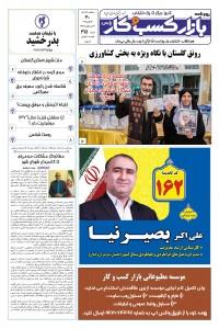 روزنامه بازار کسب و کار پارس شماره 315