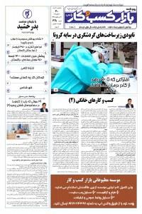 روزنامه بازار کسب و کار پارس شماره 318