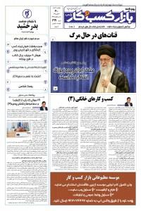 روزنامه بازار کسب و کار پارس شماره 319