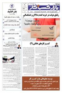 روزنامه بازار کسب و کار پارس شماره 322