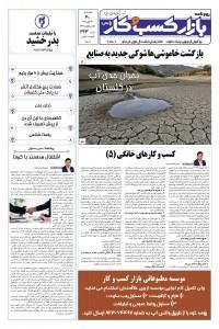 روزنامه بازار کسب و کار پارس شماره 323