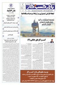 روزنامه بازار کسب و کار پارس شماره 325