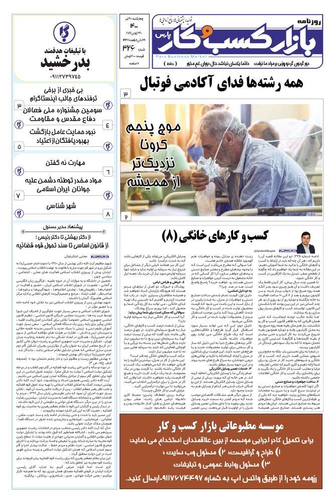 روزنامه بازار کسب و کار پارس شماره 326