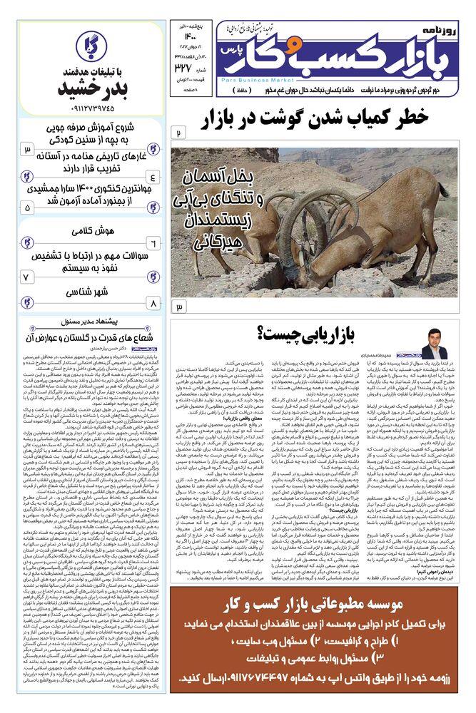 روزنامه بازار کسب و کار پارس شماره 327