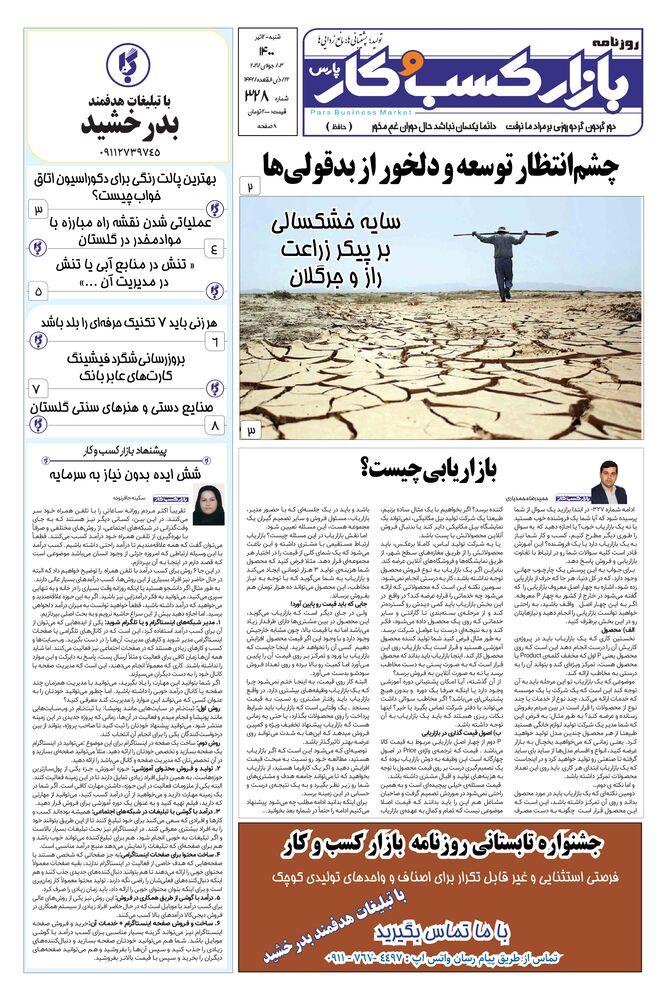 روزنامه بازار کسب و کار پارس شماره 328