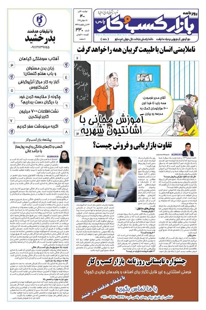 روزنامه بازار کسب و کار پارس شماره 330