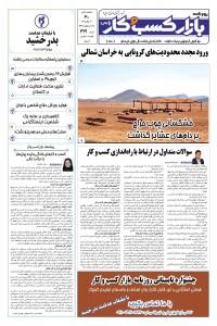 روزنامه بازار کسب و کار پارس شماره 331