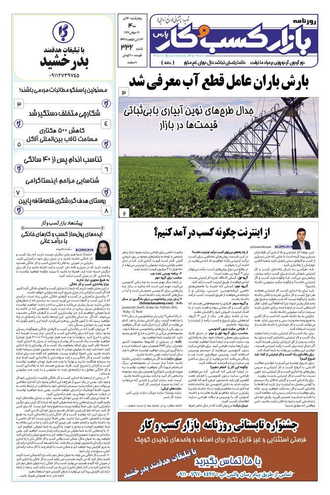 روزنامه بازار کسب و کار پارس شماره 332