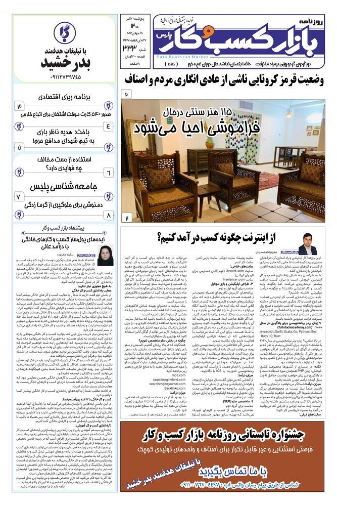 روزنامه بازار کسب و کار پارس شماره 333