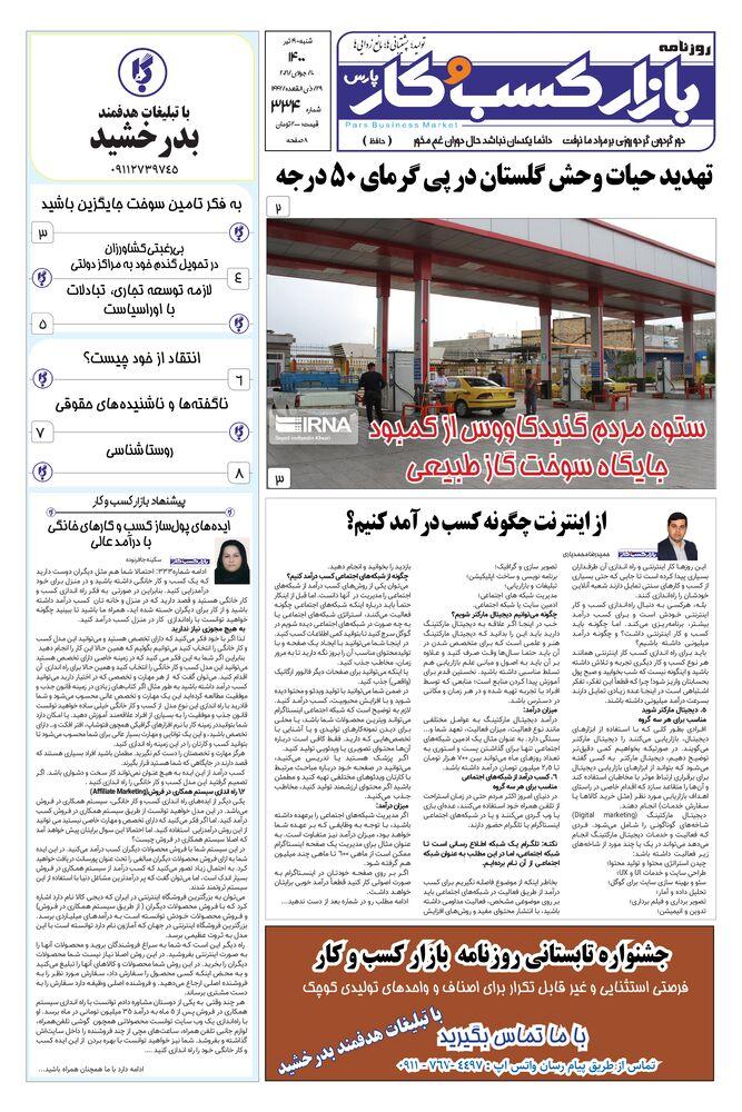 روزنامه بازار کسب و کار پارس شماره 334