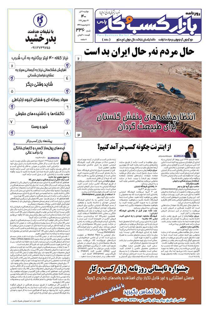 روزنامه بازار کسب و کار پارس شماره 336