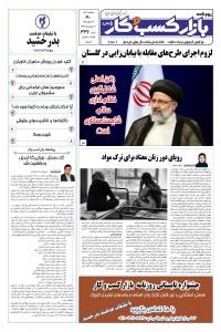 روزنامه بازار کسب و کار پارس شماره 337