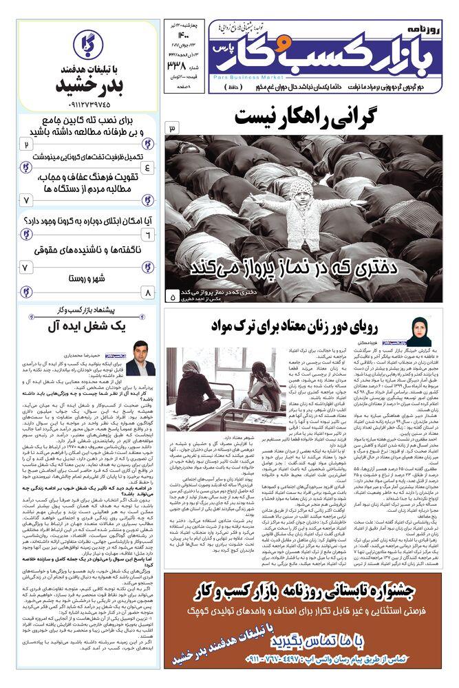 روزنامه بازار کسب و کار پارس شماره 338