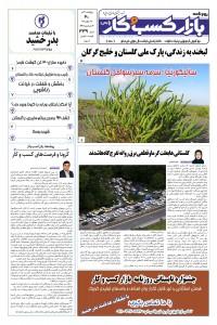 روزنامه بازار کسب و کار پارس شماره 339