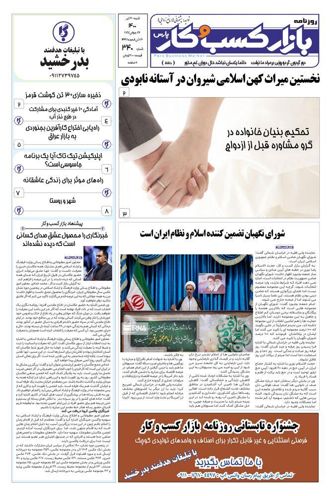 روزنامه بازار کسب و کار پارس شماره 340