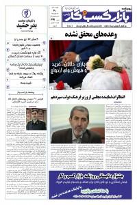 روزنامه بازار کسب و کار پارس شماره 341