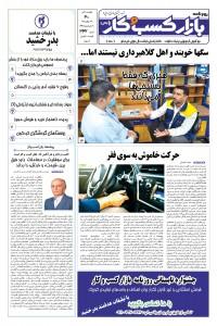 روزنامه بازار کسب و کار پارس 342
