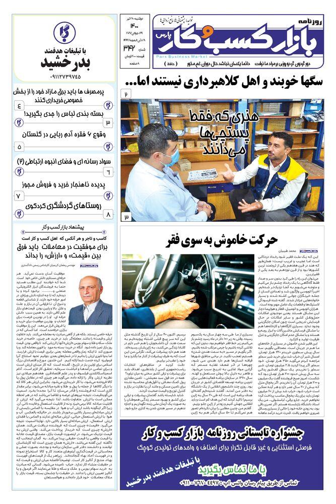 روزنامه بازار کسب و کار پارس شماره 342