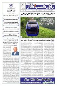 روزنامه بازار کسب و کار پارس 343