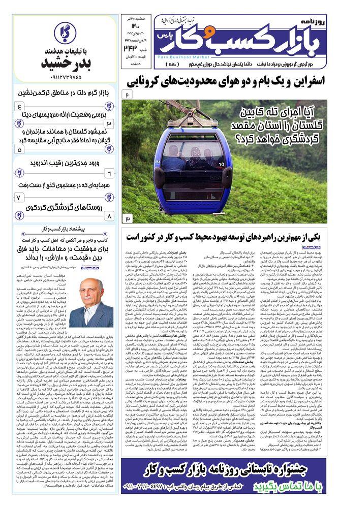 روزنامه بازار کسب و کار پارس شماره 343