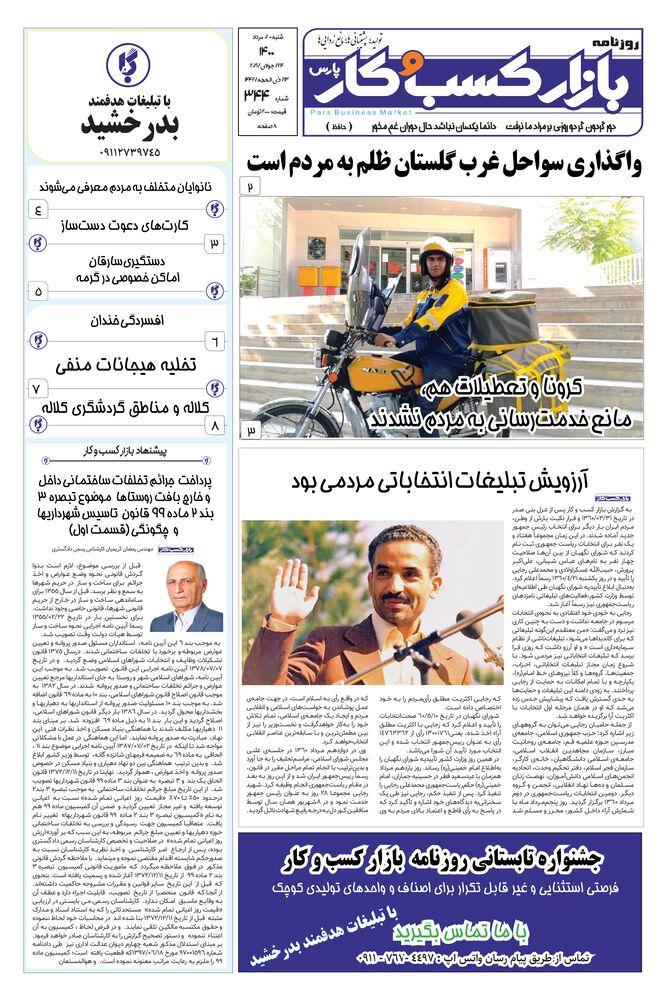 روزنامه بازار کسب و کار پارس شماره 344