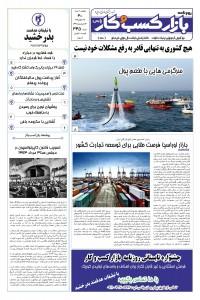 روزنامه بازار کسب و کار پارس 345