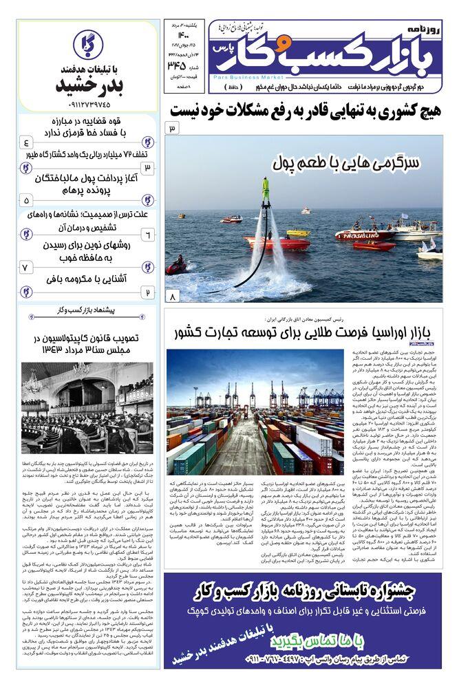 روزنامه بازار کسب و کار پارس شماره 345