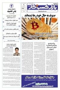 روزنامه بازار کسب و کار پارس 346
