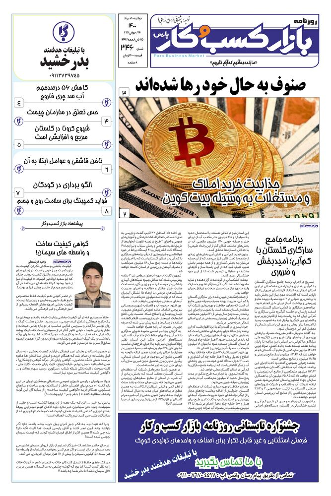 روزنامه بازار کسب و کار پارس شماره 346