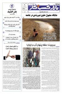روزنامه بازار کسب و کار پارس 348