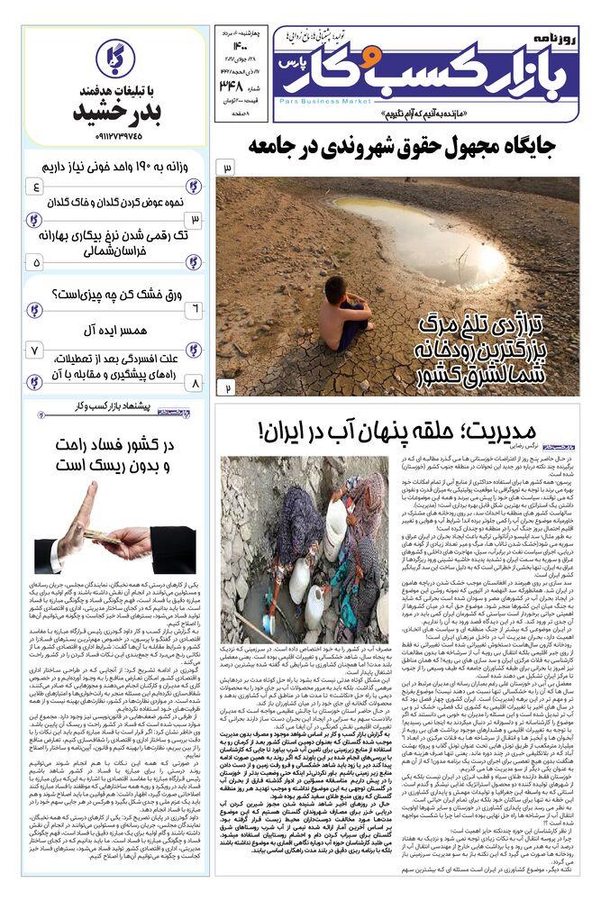 روزنامه بازار کسب و کار پارس شماره 348