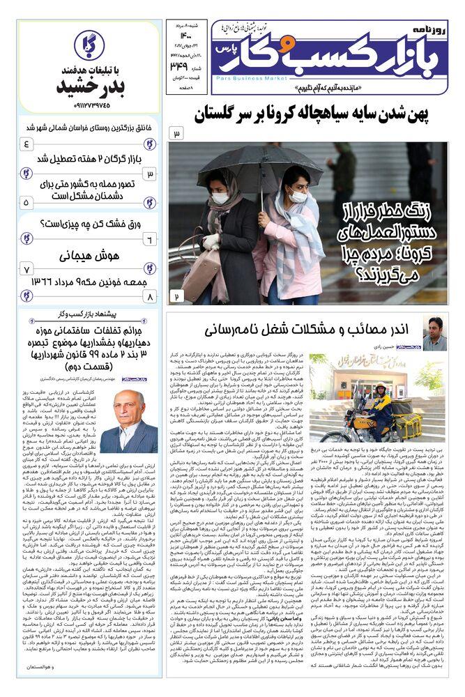 روزنامه بازار کسب و کار پارس شماره 349