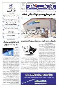 روزنامه بازار کسب و کار پارس شماره 350