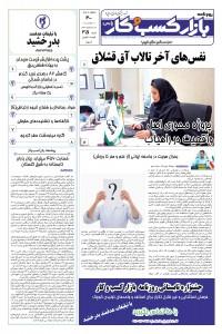 روزنامه بازار کسب و کار پارس شماره 351