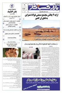 روزنامه بازار کسب و کار پارس شماره 353