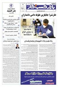 روزنامه بازار کسب و کار پارس شماره 355